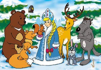 Снегурочка и звери